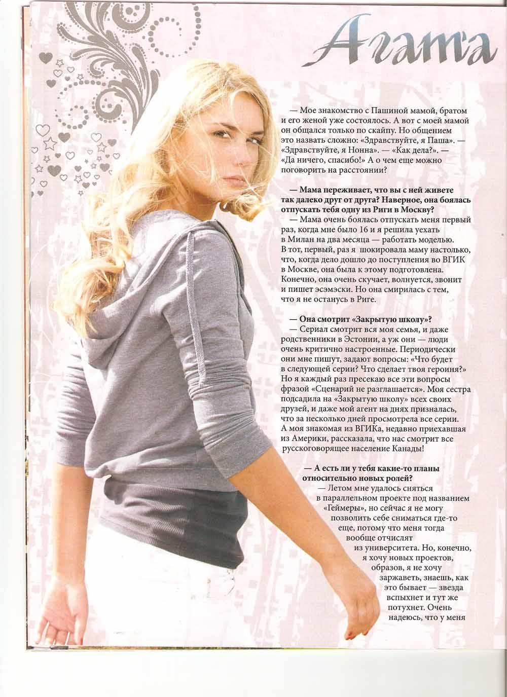 Фото из журнала настоящие жены 2 фотография